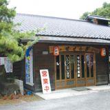 せせらぎ温泉 (長野県・日帰り温泉) の情報 - 湯まっぷ